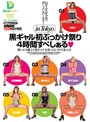 ロディオ・ギャルズ★ザーメン・パーティー in Tokyo 黒ギャル初ぶっかけ祭り 4時間すぺしぁる