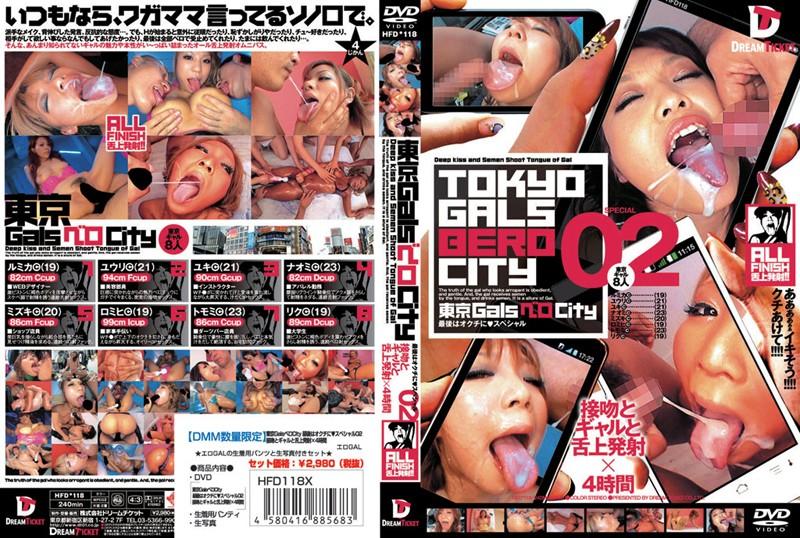 東京GalsベロCity 最後はオクチにスペシャル02 接吻とギャルと舌上発射×4時間 パッケージ