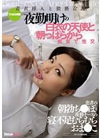 (24hfd00126)[HFD-126] 夜勤明けの白衣の天使と朝っぱらから病室で性交 着衣挿入と猥褻看護 4時間 ダウンロード
