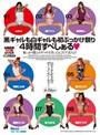 ロディオ・ギャルズ★ザーメン・パーティー in Tokyo 黒ギャルも白ギャルも初ぶっかけ祭り 4時間すぺしぁる◆