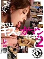 (24hfd00142)[HFD-142] 熟女はキスをガマンできない 2 4時間 ダウンロード