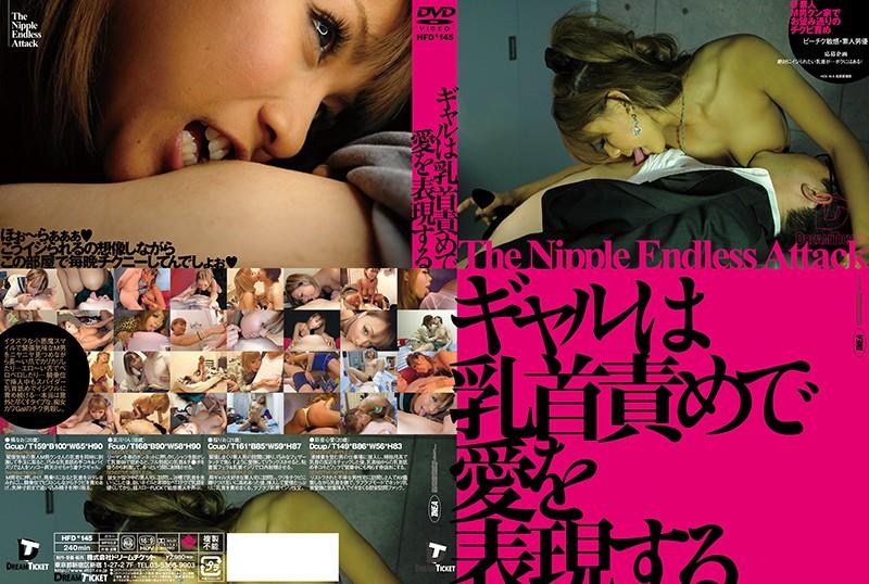[HFD-145] ギャルは乳首責めで愛を表現する 橘なお(上原海里) ベスト・総集編 桜りお