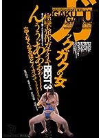 「ガックガクの女 痙攣発作ガチイキBEST 3」のパッケージ画像