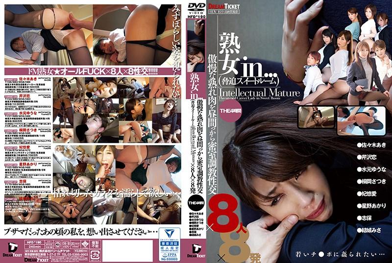 熟女in… 傲慢な熟れ肉を昼間っから密室調教性交×8人×8発 パッケージ画像