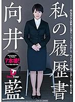 私の履歴書向井藍【hfd-196】