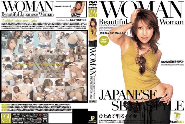 (24hrd003)[HRD-003] WOMAN [日本の女性に惚れなおす]3 ダウンロード