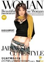 WOMAN [日本の女性に惚れなおす]5 ダウンロード