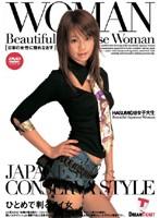 WOMAN [日本の女性に惚れなおす] 7 ダウンロード