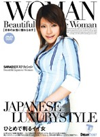 WOMAN [日本の女性に惚れなおす] 12 ダウンロード