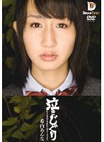 (24imd00001)[IMD-001] 泣きじゃくり 泣き虫美少女・涙ぼろぼろイラマチオ 希内あんな ダウンロード