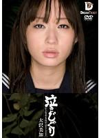 (24imd00004)[IMD-004] 泣きじゃくり 泣き虫美少女・涙ぼろぼろイラマチオ 大沢美加 ダウンロード