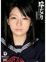 「泣きじゃくり 泣き虫美少女・涙ぼろぼろイラマチオ 弘前亮子」のパッケージ画像