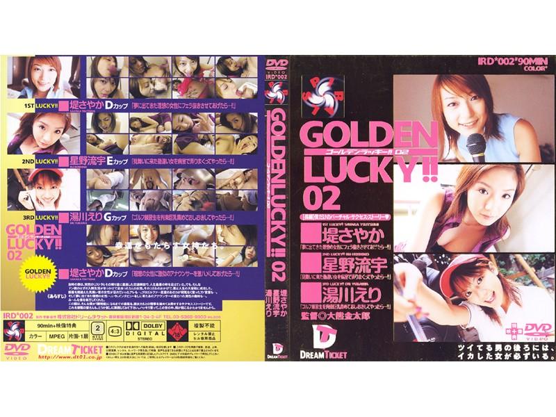 GOLDEN LUCKY!! 02