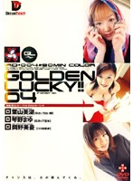 GOLDENLUCKEY!!04 ダウンロード