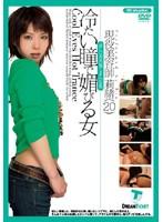 冷たい瞳で媚びる女 現役美容師 莉緒(20)
