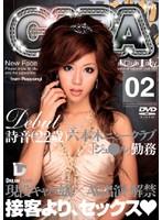 CABA 02 Debut 詩音(22)六本木ニュークラブ「ジュ●ル」勤務