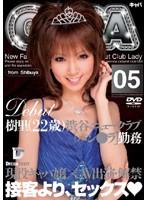 CABA 05 Debut 樹里(22歳)渋谷ニュークラブ「パン●ラ」勤務 ダウンロード