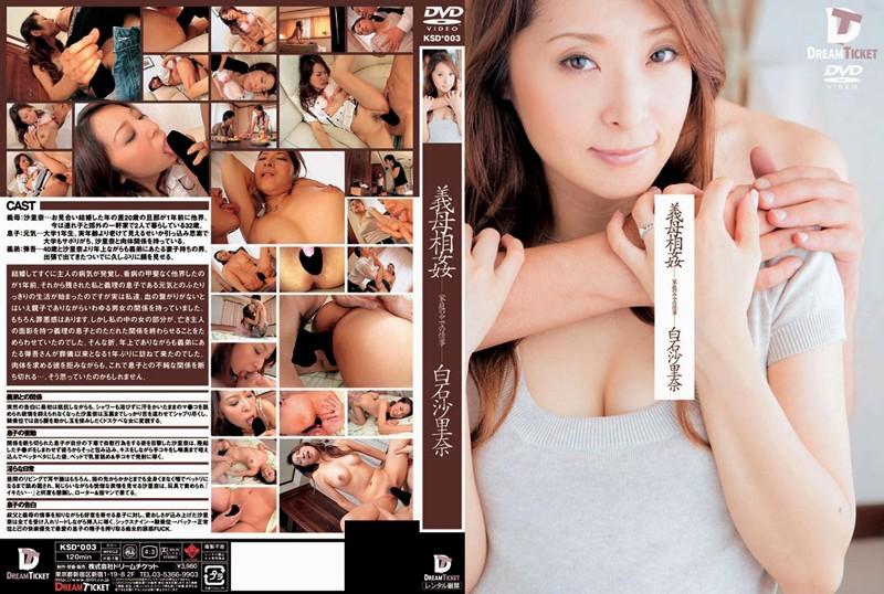 人妻、夏川優奈(白石沙里奈)出演の正常位無料熟女動画像。義母相姦 家庭の中での情事 白石沙里奈
