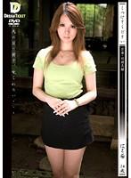 「しつけてください 若妻・奴隷志願 はる希24歳」のパッケージ画像