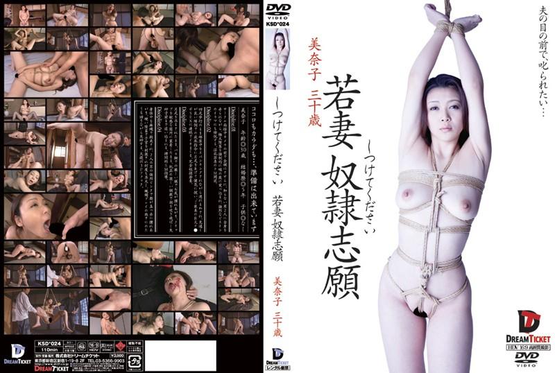 淫乱の若妻、内田美奈子出演の3P無料熟女動画像。しつけてください 若妻・奴隷志願 美奈子30歳