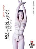 「しつけてください 若妻・奴隷志願 美奈子30歳」のパッケージ画像