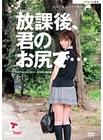 「放課後、君のお尻で… あぁ…青春のアナル性交 東尾真子」のパッケージ画像