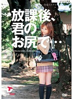 「放課後、君のお尻で… あぁ…青春のアナル性交 三浦涼花」のパッケージ画像