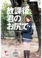 「放課後、君のお尻で… あぁ…青春のアナル性交 10周年特別版全4時間 飯田せいこ」のパッケージ画像