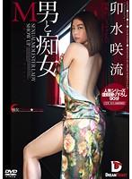 【パケ写】M男と痴女 痴女China★Style 卯水咲流