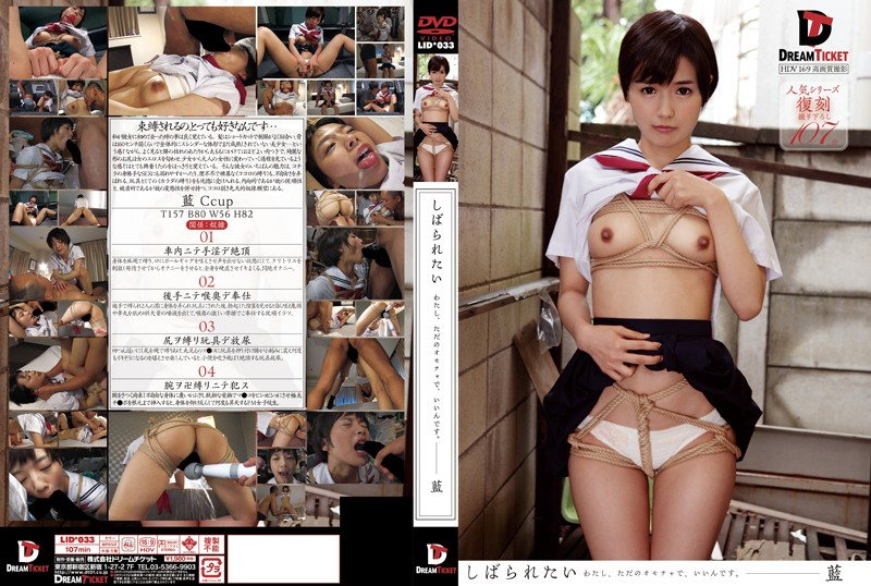 24lid00033pl LID 033 Ai Mukai   I Want To Be Tied Up: Please Let Me Be Your Toy