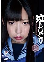 泣きじゃくり泣き虫美少女・涙ぼろぼろイラマチオ咲坂花恋【lid-045】