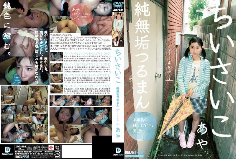 lod001「ちいさいこ 純無垢つるまん 秋山彩」(ドリームチケット)