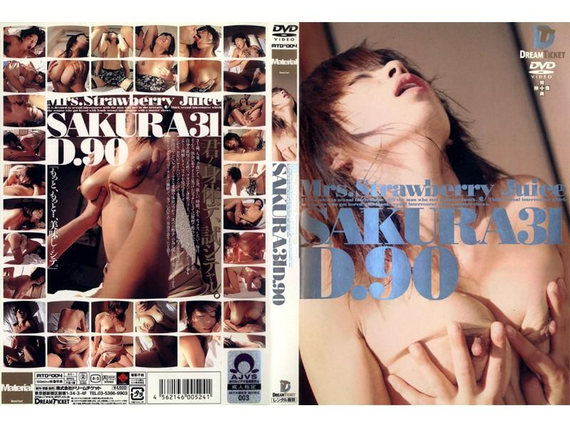 巨乳の熟女の3P無料動画像。SAKURA31 D.90