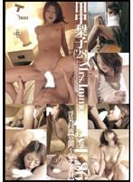 浮気録画【公開不倫ナマ素材】田中梨子(28)Mrs.Immoral eyes E.86 ダウンロード