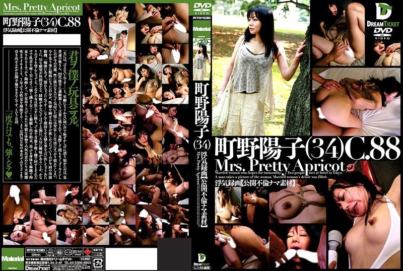熟女の羞恥無料動画像。浮気録画町野陽子(34)Mrs.Pretty Apricot C.88