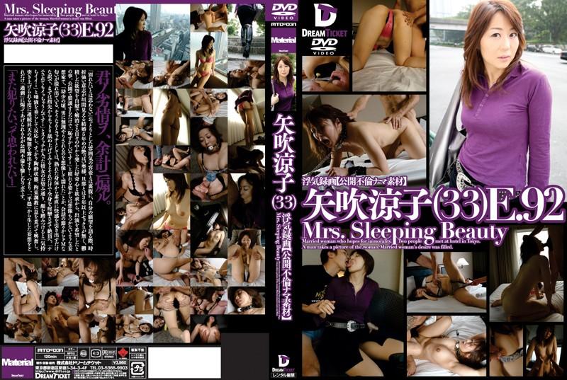 淫乱の人妻、矢吹涼子出演の痙攣無料熟女動画像。浮気録画矢吹涼子(33)Mrs.Sleeping Beauty E.92