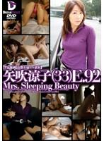 浮気録画【公開不倫ナマ素材】矢吹涼子(33)Mrs.Sleeping Beauty E.92