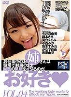 「お仕事中のお姉さんは職場で制服のままM男の乳首をイジるのがお好き◆ VOL.04」のパッケージ画像