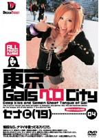 東京GalsベロCity 04