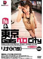 (24nod005)[NOD-005] 東京GalsベロCity 05 ダウンロード