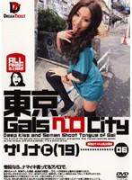東京GalsベロCity 06 ダウンロード