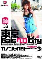 東京GalsベロCity 07 ダウンロード