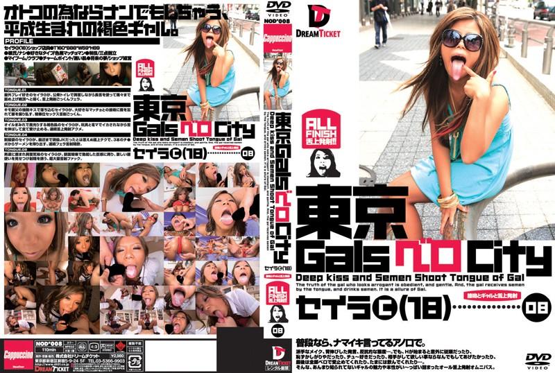 東京GalsベロCity 08