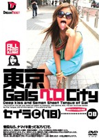 (24nod008)[NOD-008] 東京GalsベロCity 08 ダウンロード