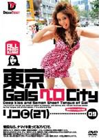 「東京GalsベロCity 09」のパッケージ画像