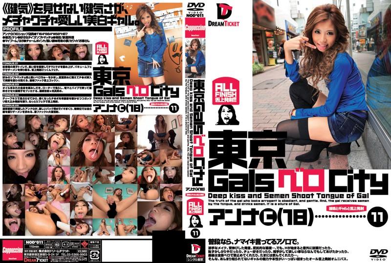 東京GalsベロCity 11