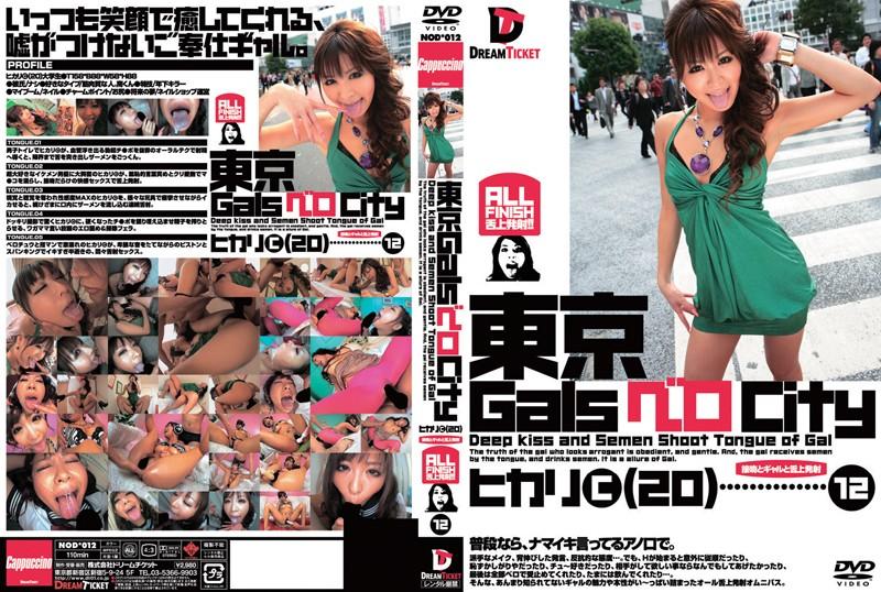 東京GalsベロCity 12