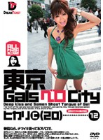 (24nod012)[NOD-012] 東京GalsベロCity 12 ダウンロード