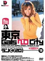 東京GalsベロCity 13 ダウンロード