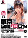 東京GalsベロCity 14